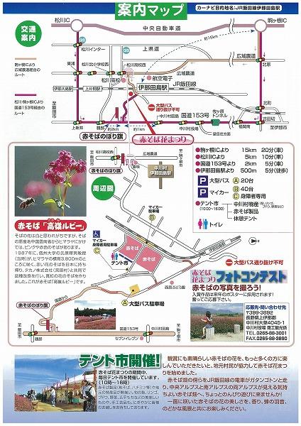 http://www.komagane-linx.co.jp/20140926akasobatizu.jpg