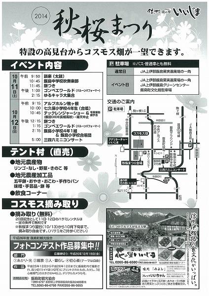http://www.komagane-linx.co.jp/20140926iijimakosumossu2.jpg