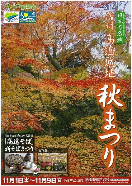 http://www.komagane-linx.co.jp/20140926takatouakimaturi.jpg