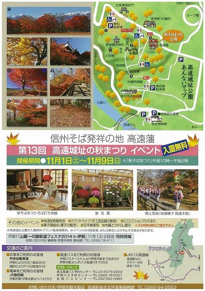 http://www.komagane-linx.co.jp/20140926takatouakitizu.jpg