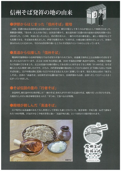 http://www.komagane-linx.co.jp/20140926takatousinnsobamaturiuramenn.jpg