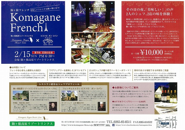 http://www.komagane-linx.co.jp/20150124komagane.jpg