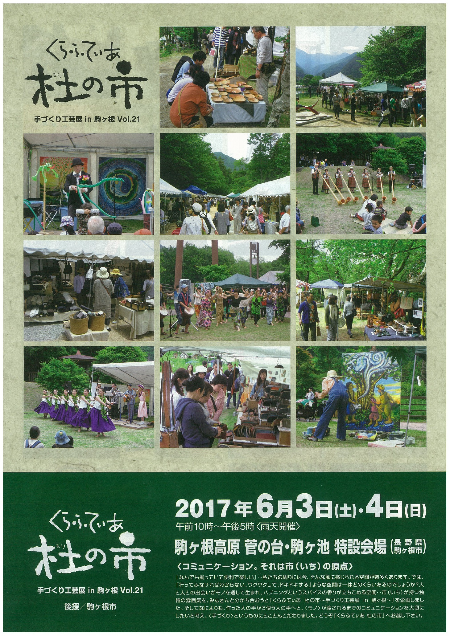 http://www.komagane-linx.co.jp/20170519122143-001%20%281%29.jpg