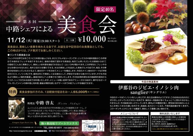 hotel_0130926_kamiina01.jpg
