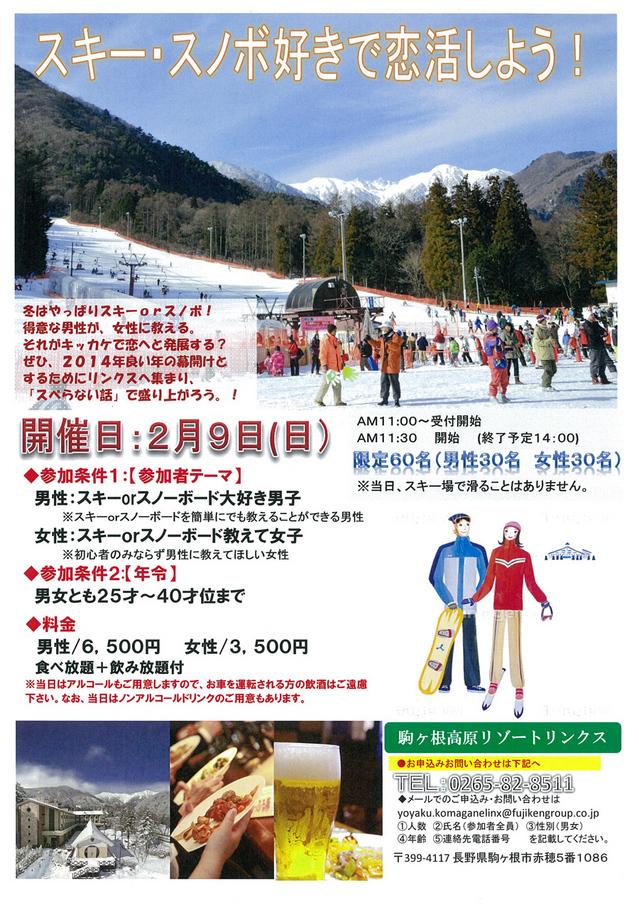 hotel_20140107_ski.jpg