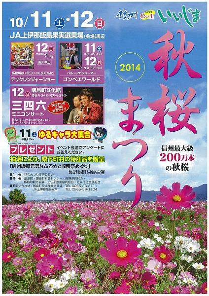 20140926iijimakosumossu.jpg