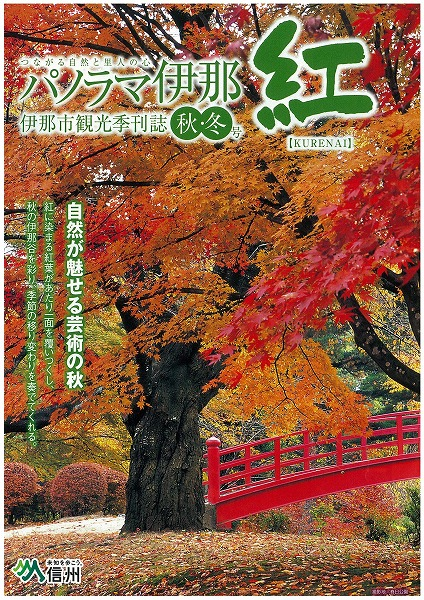 20140926takatouakurenai.jpg