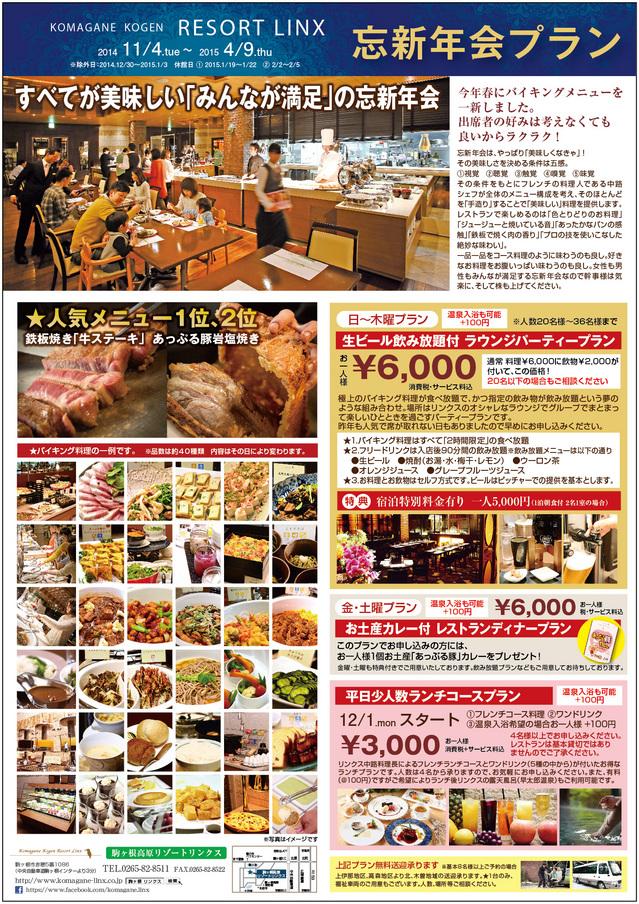 hotel_20141031_kamiina1.jpg