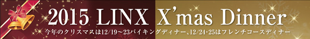 kamiina201512-01.jpg