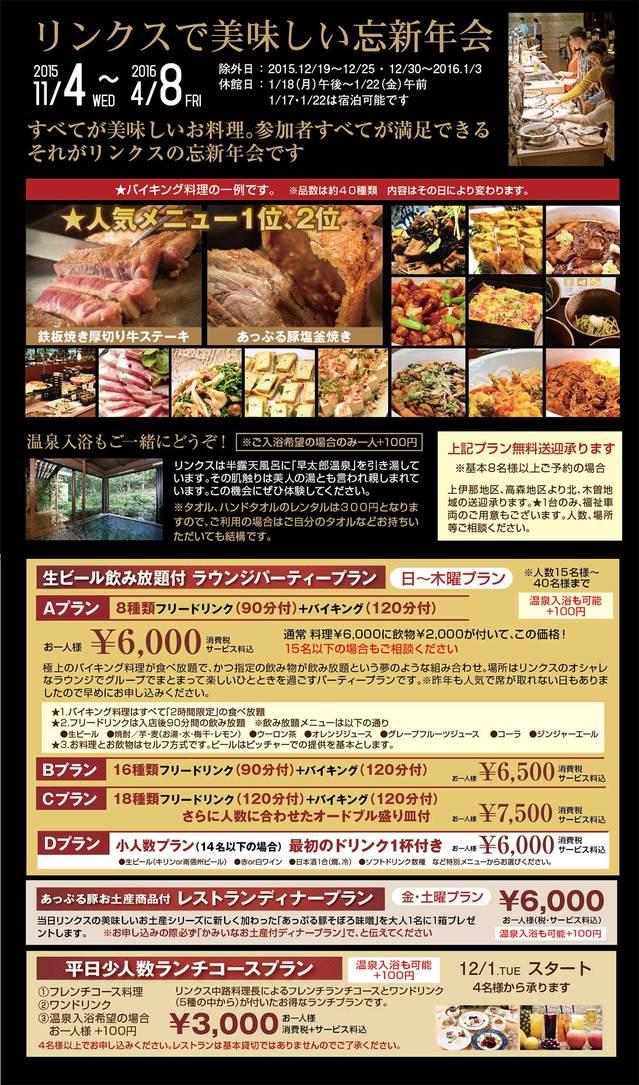 kamiina201512-04.jpg