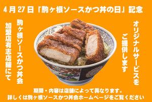 4/27は「駒ヶ根ソースかつ丼の日」画像その1
