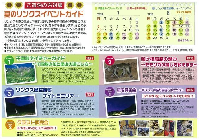 http://www.komagane-linx.co.jp/assets_c/2016/07/20160718125751-0001-thumb-640x452-2264.jpg