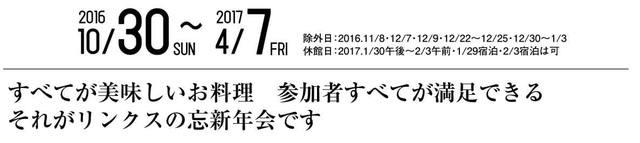 kamiina201611-2-1.jpg