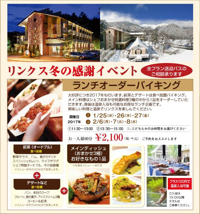 kamiina-201701-01.jpg