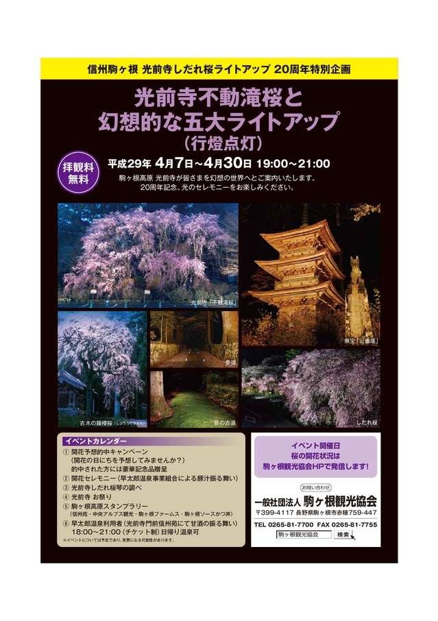 2017sakura-(1)-(1)-002.jpg