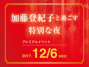 【限定ご招待】「加藤登紀子と過ごす特別な夜」宿泊プラン画像その1