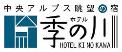 中央アルプス眺望の宿 ホテル季の川 駒ヶ岳ロープウェイ イチゴ狩り、お花見にも便利!駒ヶ根高原 スキー場にも近いアクセスのいいホテルです。駒ヶ根インターから3分