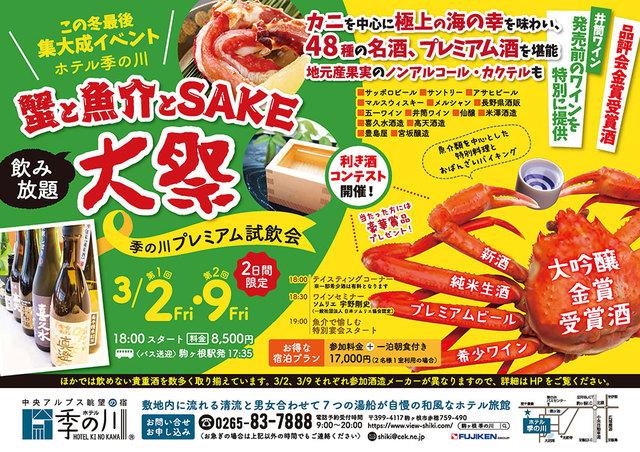001_試飲会_A4_営業チラシ社内印刷用.jpg