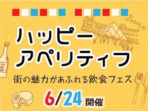 「ハッピーアペリティフ」街の魅力があふれる飲食フェス 6/24(日)開催!画像その1