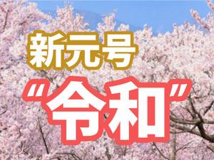 【平日限定】新元号「令和」制定記念春の特別宿泊プラン!画像その1
