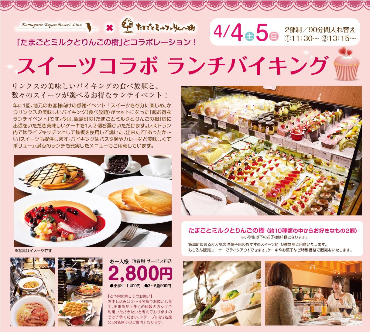 http://www.komagane-linx.co.jp/blogimages/%E3%83%AA%E3%83%B3%E3%82%AF%E3%82%B91504_03.jpg