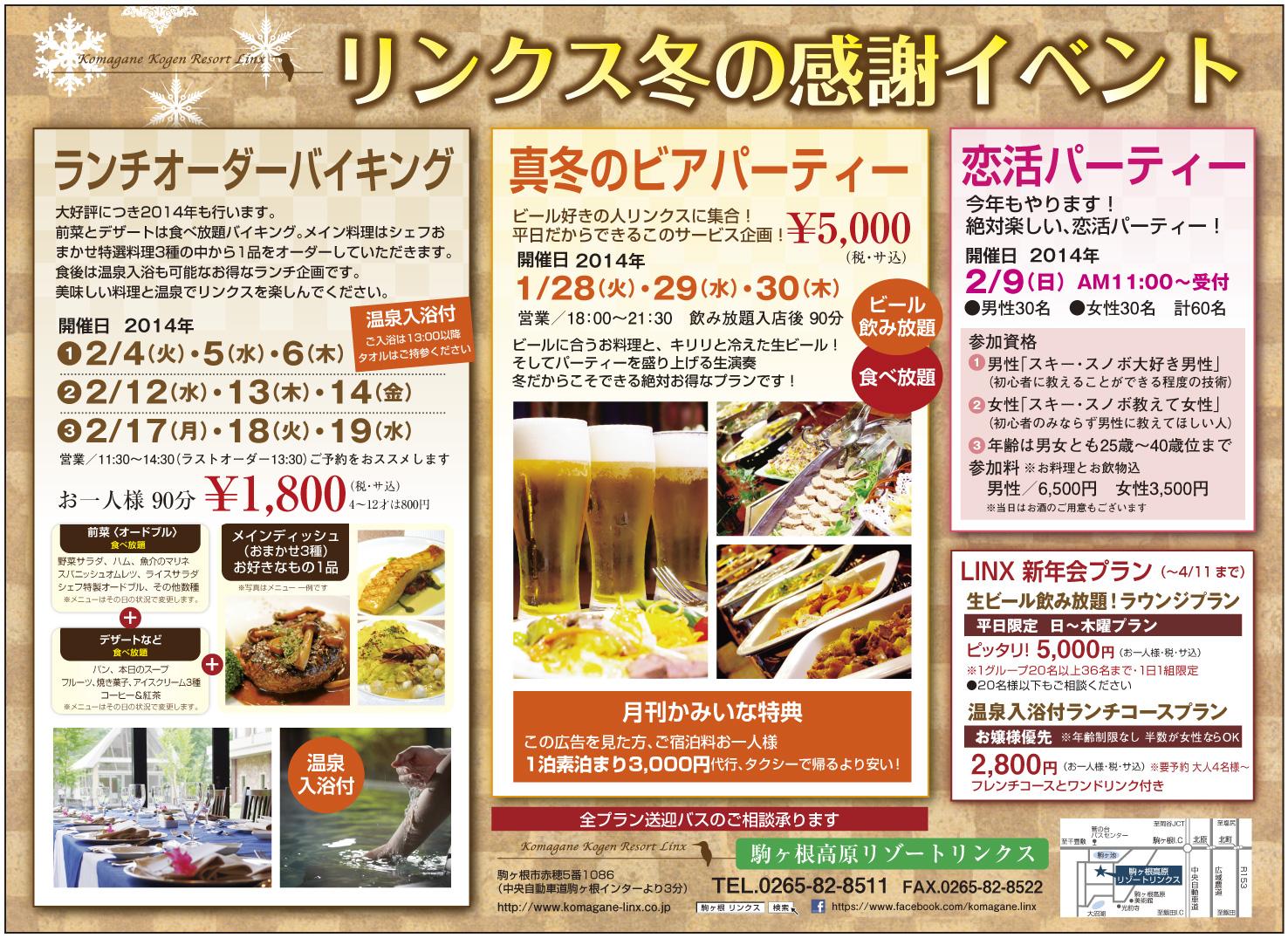 http://www.komagane-linx.co.jp/blogimages/201401-kamiina2.jpg