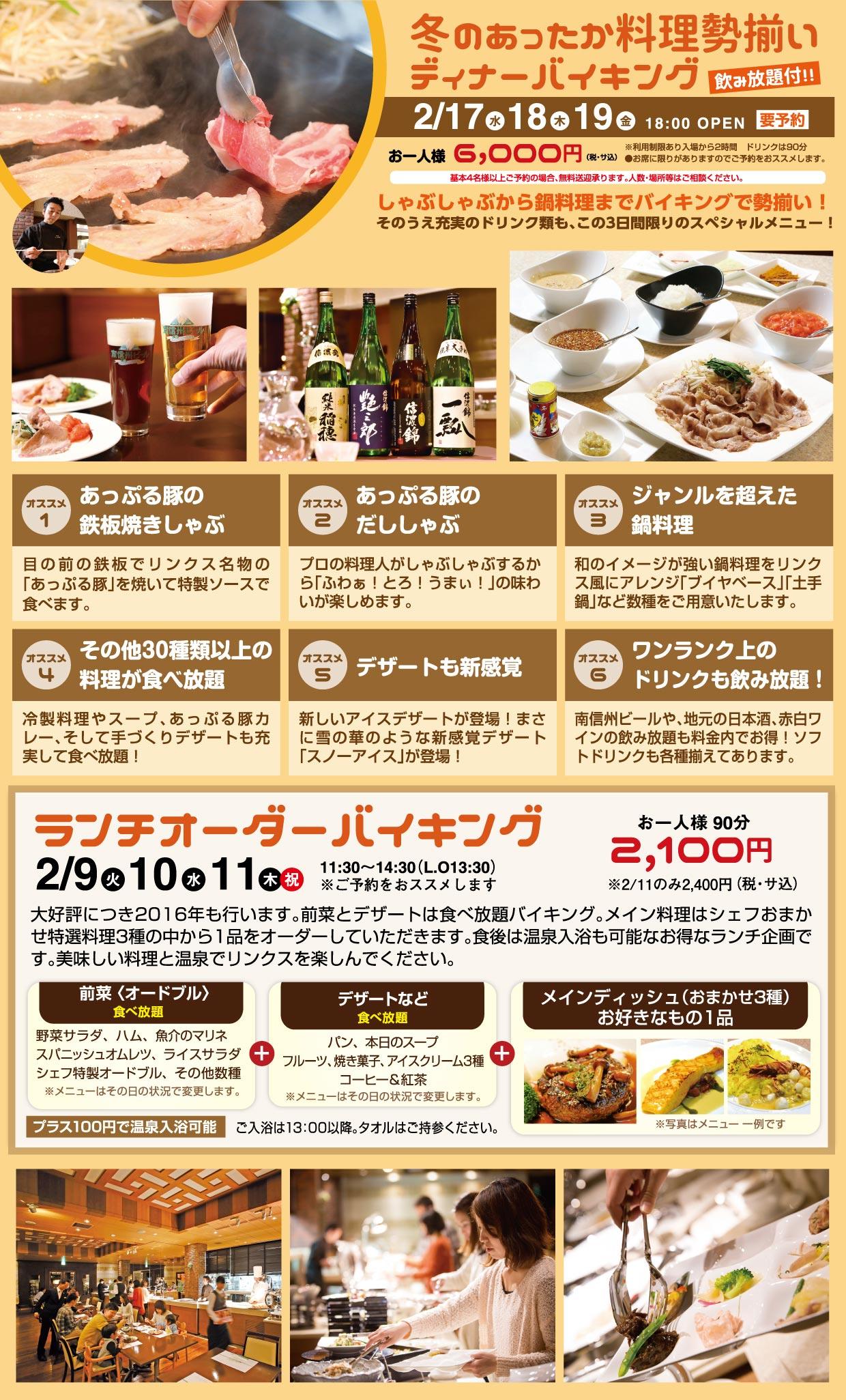 http://www.komagane-linx.co.jp/blogimages/20160201-ado.jpg