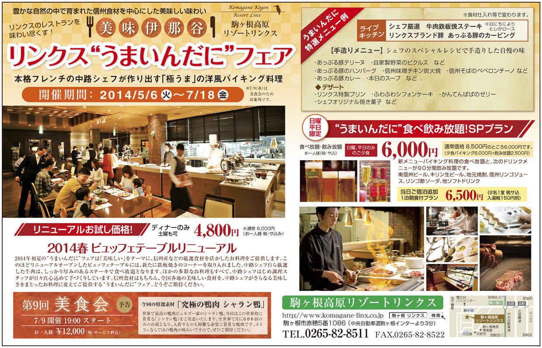 http://www.komagane-linx.co.jp/blogimages/hotel_20140430_kamiina.jpg