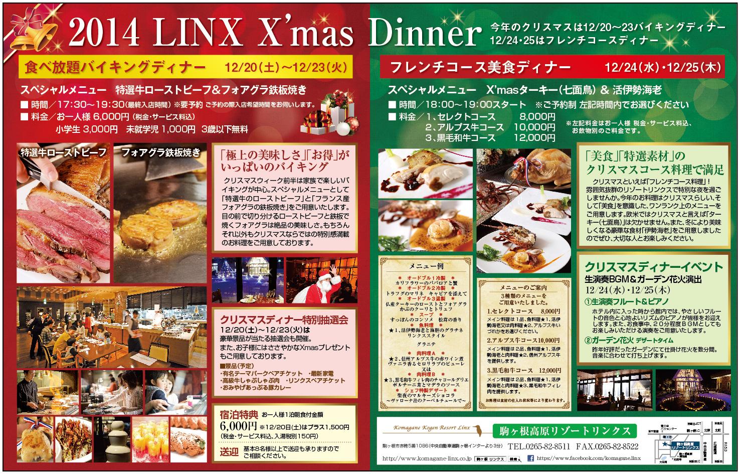 http://www.komagane-linx.co.jp/blogimages/hotel_20141031_kamiina2.jpg