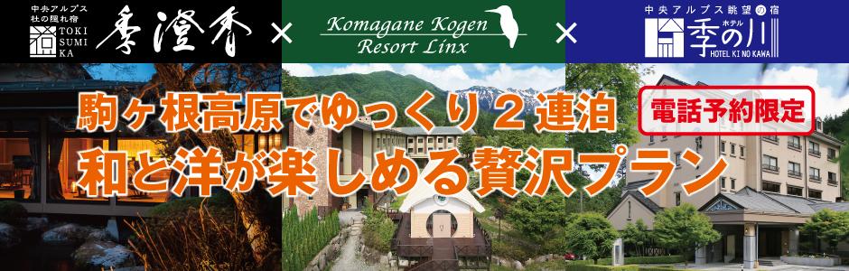 index_bnr_renpaku_2017-2.jpg