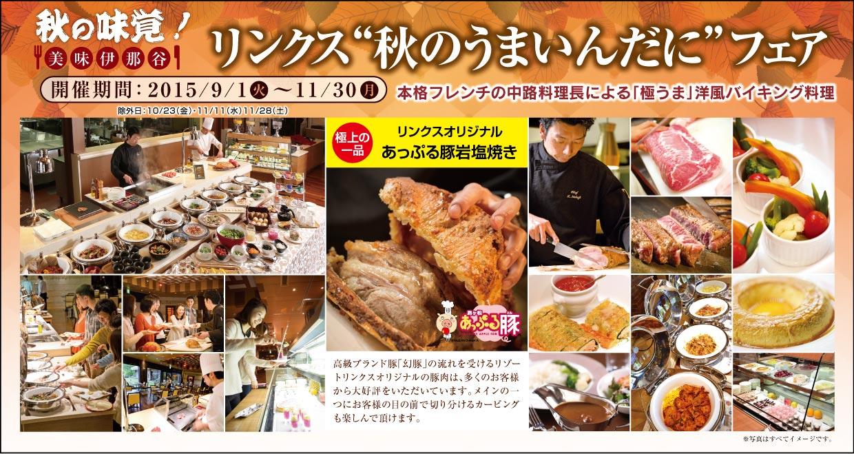 http://www.komagane-linx.co.jp/blogimages/kamiina-201509.jpg