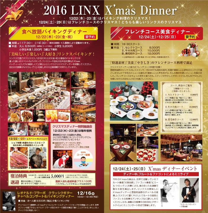http://www.komagane-linx.co.jp/blogimages/kamiina-201612-01.jpg