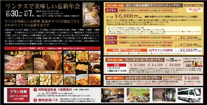 http://www.komagane-linx.co.jp/blogimages/kamiina-201612-02.jpg
