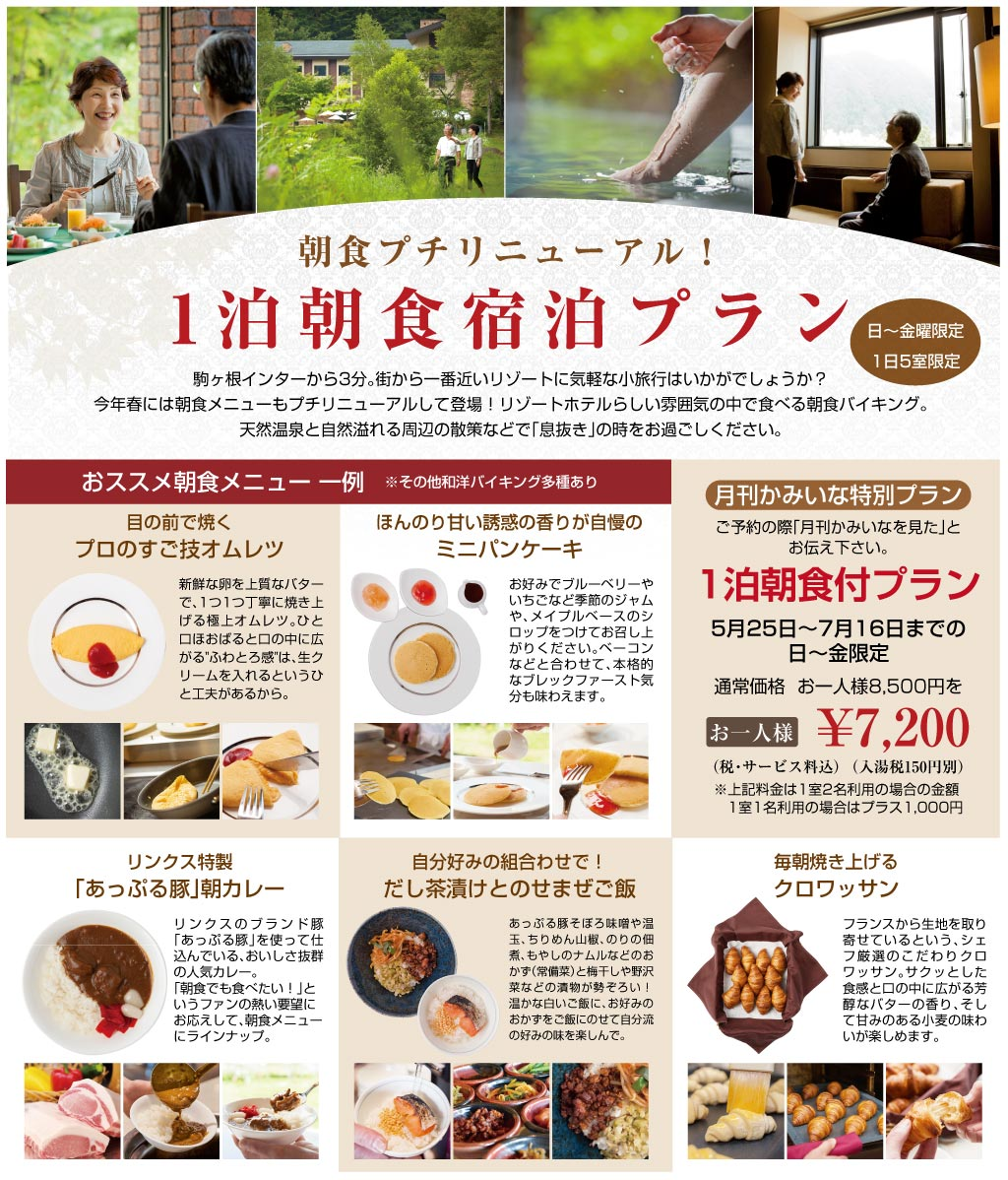 http://www.komagane-linx.co.jp/blogimages/kamiina201506-1.jpg