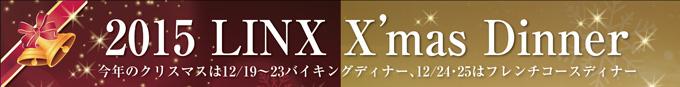 http://www.komagane-linx.co.jp/blogimages/kamiina201512-01.jpg
