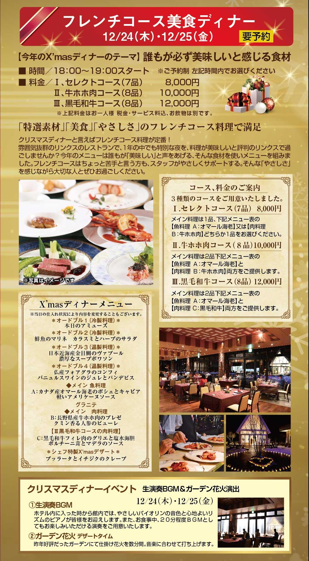 http://www.komagane-linx.co.jp/blogimages/kamiina201512-03.jpg