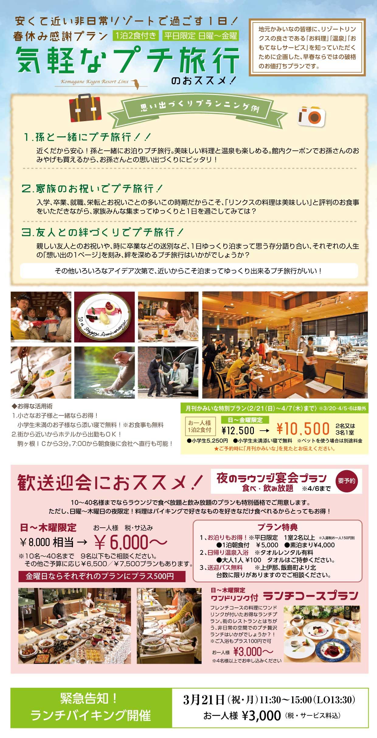 http://www.komagane-linx.co.jp/blogimages/kamiina201603.jpg