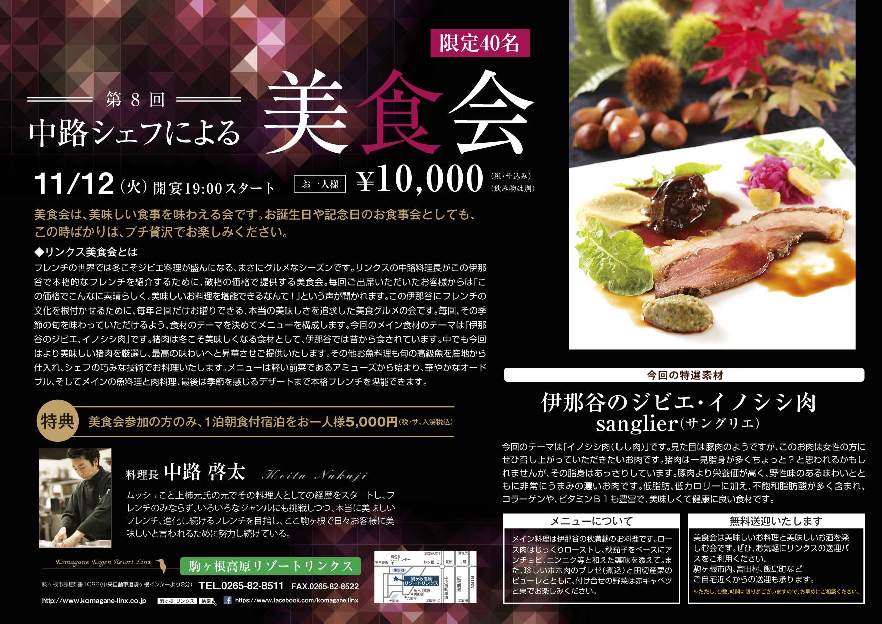 http://www.komagane-linx.co.jp/hotel_0130926_kamiina01.jpg