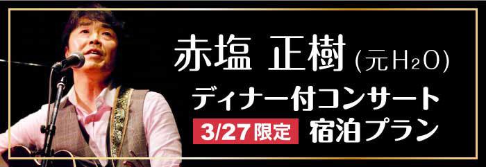 赤塩正樹ディナーコンサート