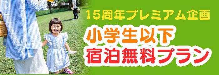 【15周年プレミアム企画】小学生以下宿泊無料プラン