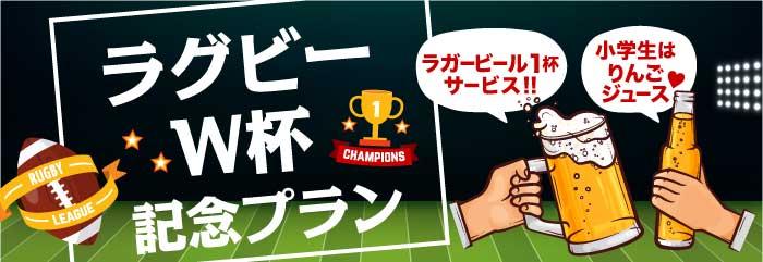 ラグビーW杯開催記念