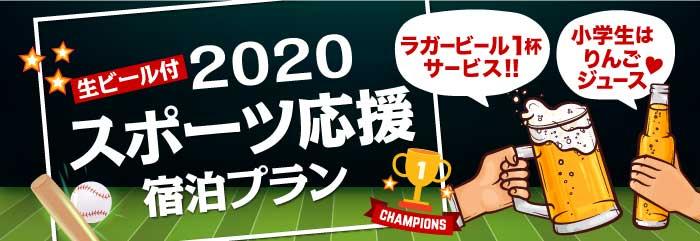 2020スポーツ応援