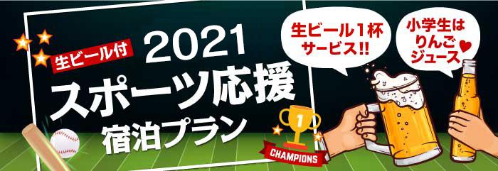【生ビール付】2021!スポーツ応援宿泊プラン
