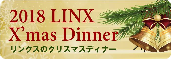2018 LINX X'mas Dinner