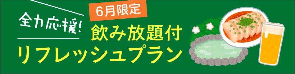 【6月限定】全力応援!飲み放題付リフレッシュプラン