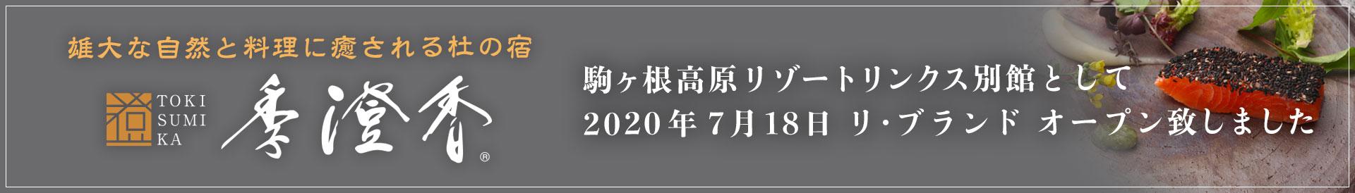 別館季澄香 2020.7.18 リ・ブランドオープン