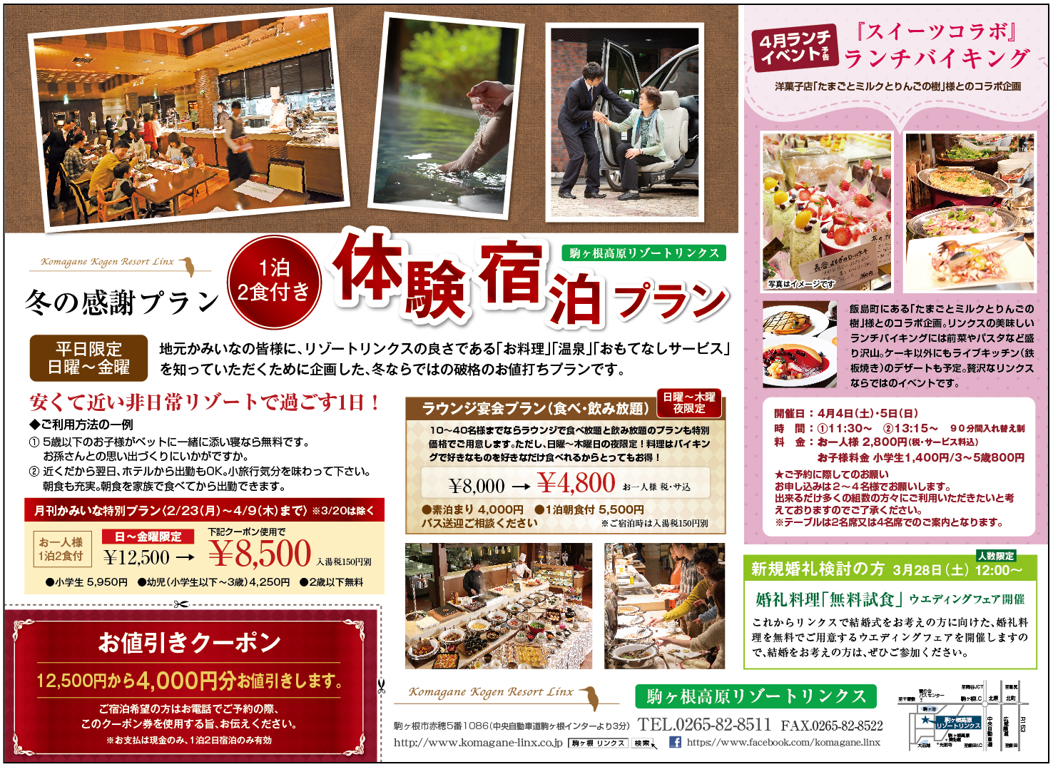 http://www.komagane-linx.co.jp/kamiina1503.jpg