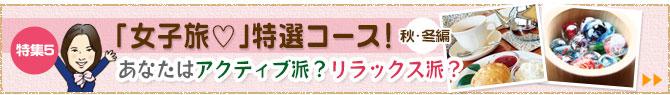 特集5「女子旅」特選コース 秋・冬編